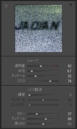 Adobe Lightroom ノイズ軽減0