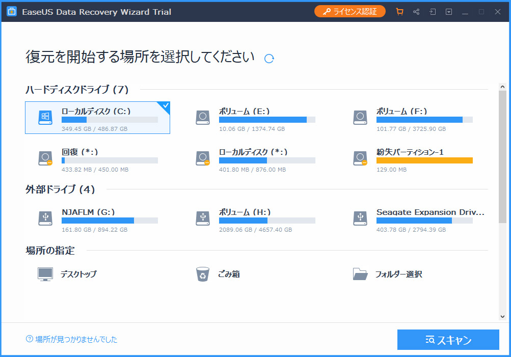 EaseUS Data Recovery Wizardの体験版