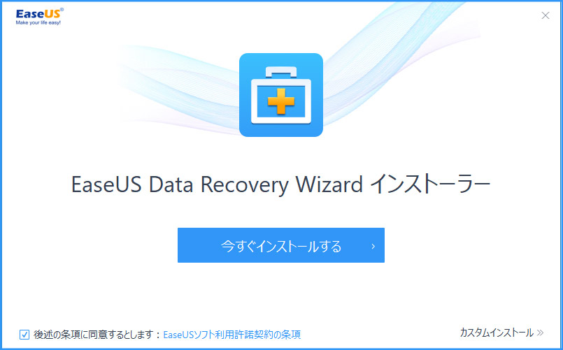 EaseUS Data Recovery Wizardのインストール
