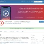 WordPress 超高機能AMPプラグイン AMP for WP– Accelerated Mobile Pages
