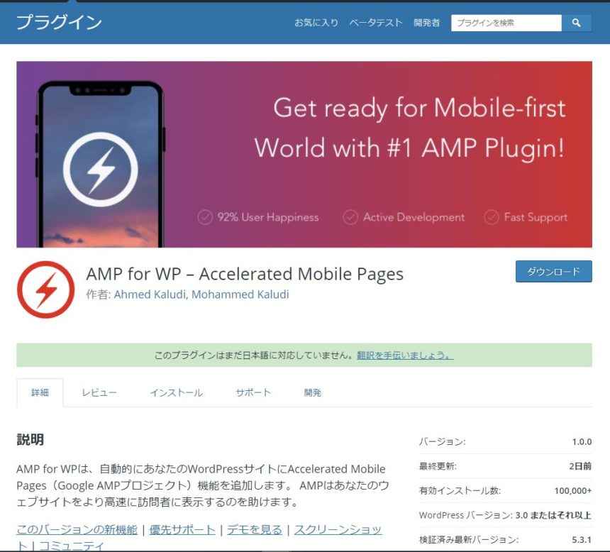 AMP for WP Accelerated Mobile Pages plugin