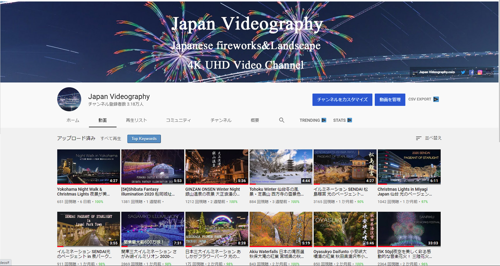 Japan Videography Youtubeチャンネル
