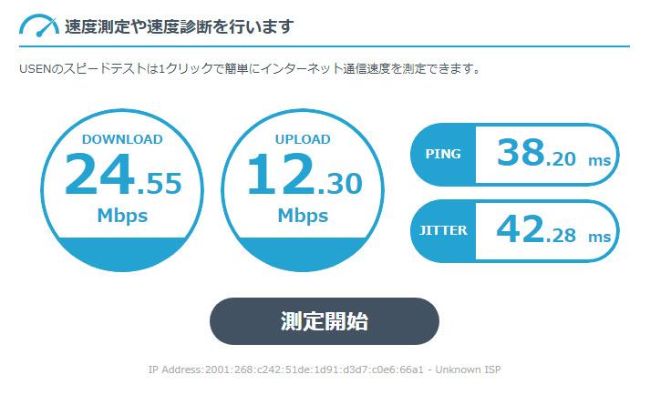 5GのUSENスピードテスト速度測定
